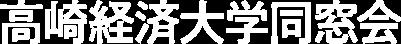 高崎経済大学同窓会